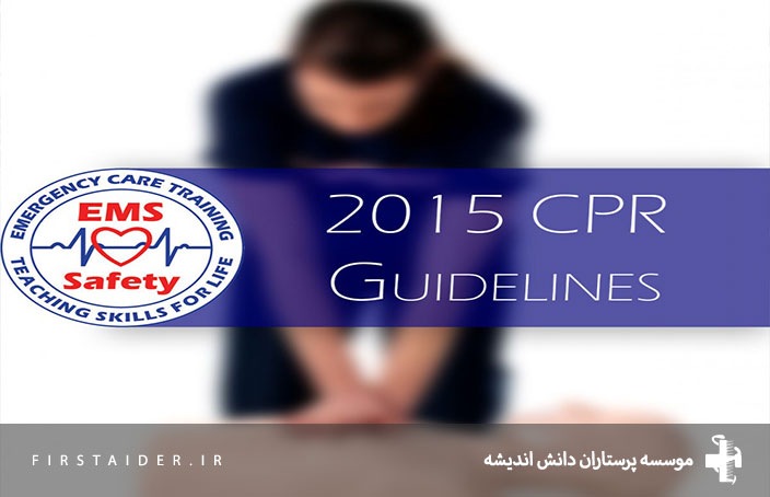 cpr-2015